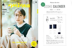雑誌mina